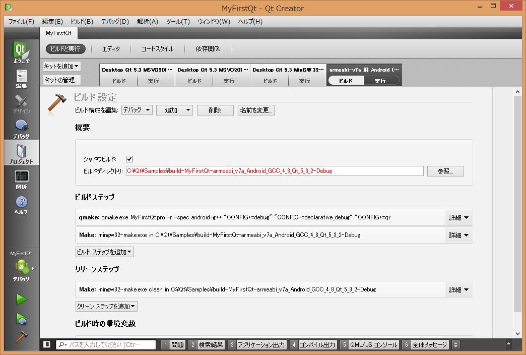3 QtCreator_AddAndroidIcon.png