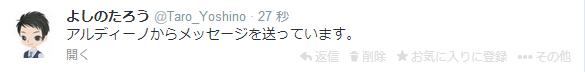 7_ArduinoMessageOnTwitter.png