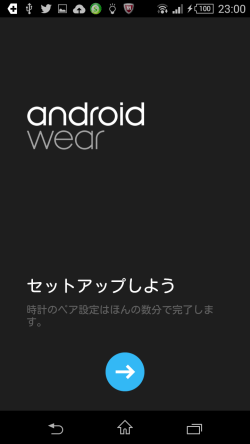 Android Wear Setup.png
