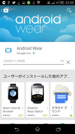 Android Wear on Google Play.png