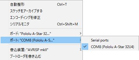Arduino Pololu A-Star32U4 COM.png