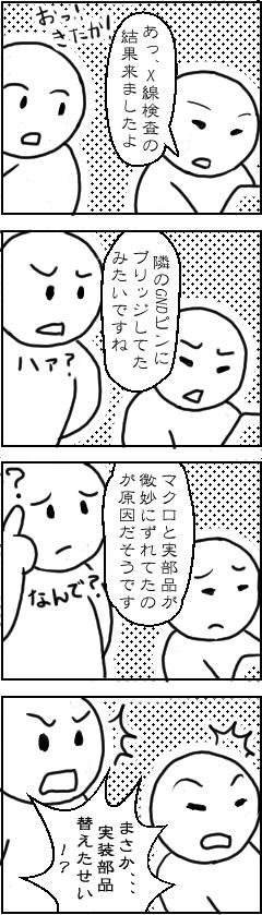 クリスタル問題解決編.png