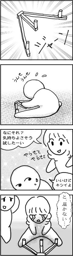 柔軟.png