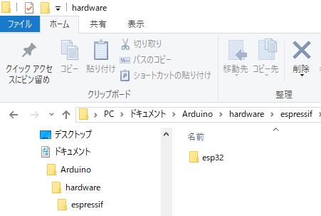 ESP32_Install.png