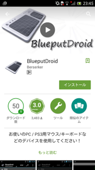 0_BlueDroid.png