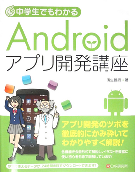 Android Study book for kids.JPG