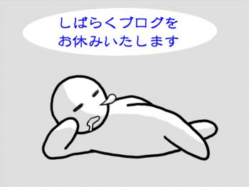 お休み.png