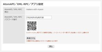 パスワード発行画面.png