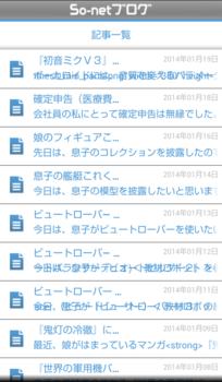 記事一覧画面.png