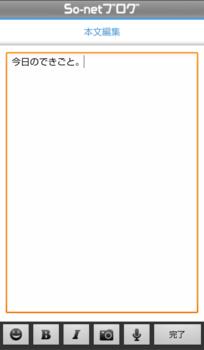 記事入力画面.png