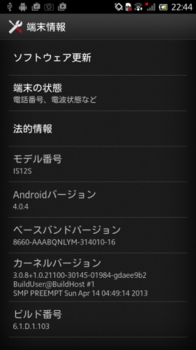 Xperia IS12S Version.png
