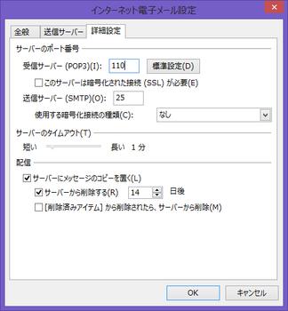 g_アカウントの詳細設定(危険).png