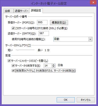 h_アカウントの詳細設定(安全).png