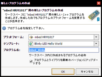 mbed_HelloWorld.png