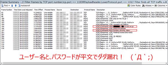 sPOP3_TCP110_log.png