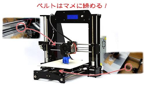 3dprint_belt.jpg