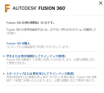 Fusion360signup.png
