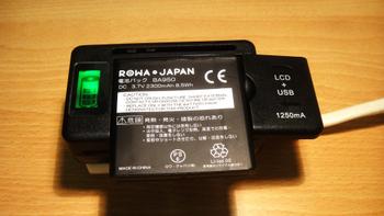 SO-04E_Battery2.jpg