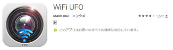 WiFiUFO.png