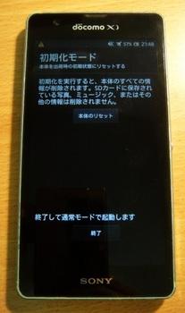 Xperia_HatsuneMiku_Initialize2.jpg