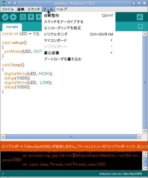 arduino_window_serial.png