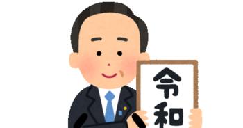 gengou_happyou_reiwa.png