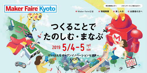 maker faire kyoto 2019.png