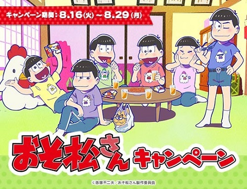 osomatsu_campaign.jpg